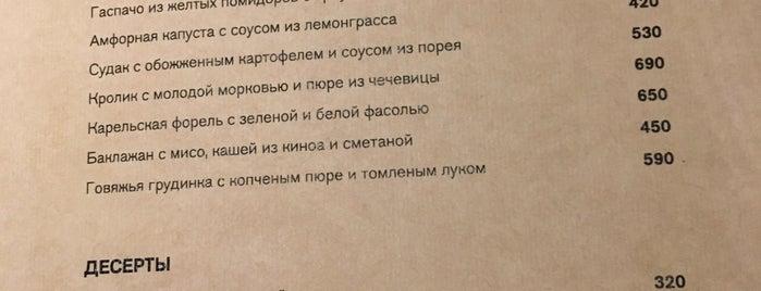 Commons is one of Ресторан.