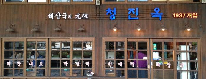 청진옥 is one of Korean food.