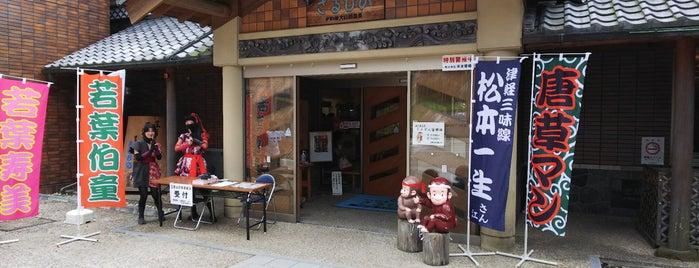 大山田温泉 さるびの is one of Lugares favoritos de Shigeo.