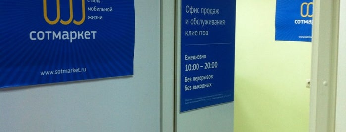 Сотмаркет is one of Офисы Сотмаркета в России.