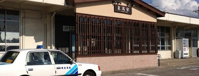 象潟駅 is one of JR 키타토호쿠지방역 (JR 北東北地方の駅).