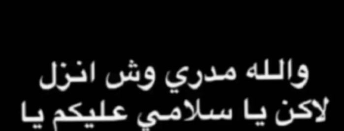 شاهي و جباتي ابو فهد is one of الرياض.