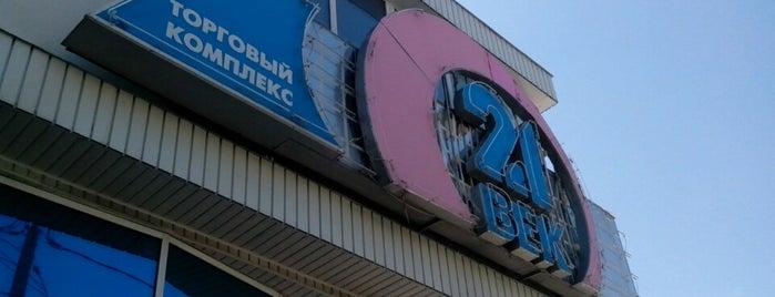 ТЦ «21 Век» is one of Gespeicherte Orte von Nickolay.