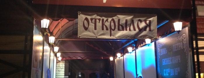 Два Петра is one of Скидки в кафе и ресторанах Москвы.