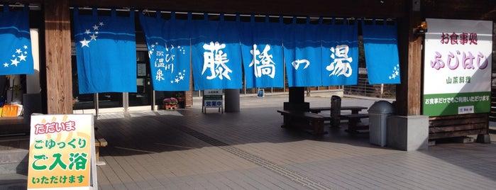 藤橋の湯 is one of 訪れた温泉施設.