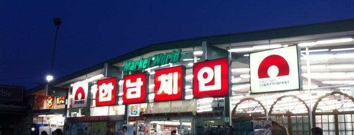 한남체인 Hannam Chain Supermarket is one of Esther 님이 저장한 장소.
