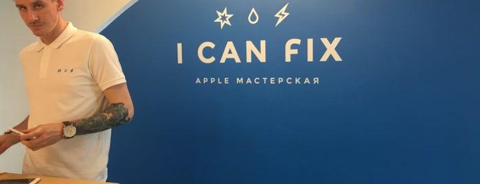 Apple мастерская I CAN FIX is one of Tempat yang Disukai Ilya.