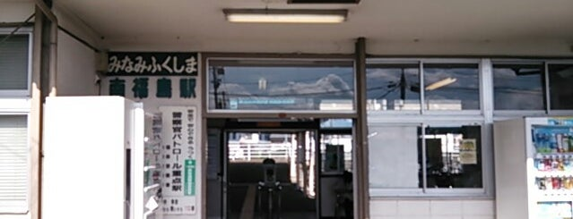Minami-Fukushima Station is one of JR 미나미토호쿠지방역 (JR 南東北地方の駅).