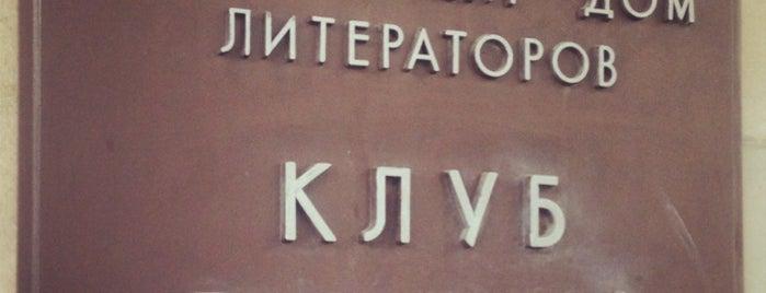 Центральный дом литераторов is one of Posti che sono piaciuti a Anton.