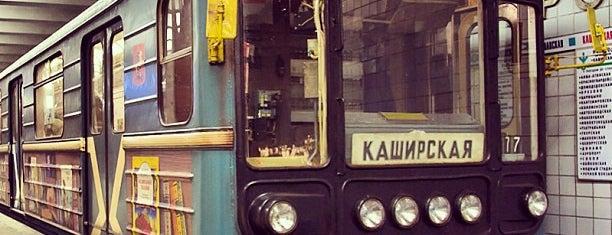 metro Kashirskaya is one of สถานที่ที่บันทึกไว้ของ Таня.