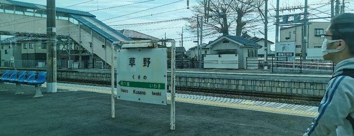 kusano Station is one of JR 미나미토호쿠지방역 (JR 南東北地方の駅).