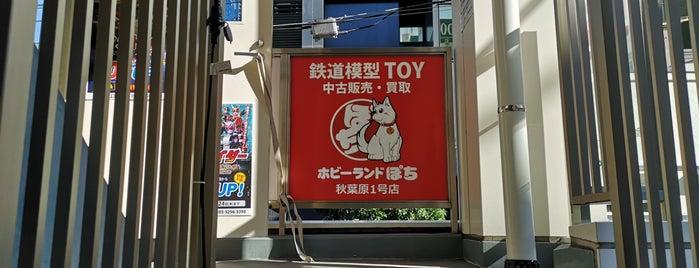 ホビーランドぽち 秋葉原1号店 is one of 高井 : понравившиеся места.