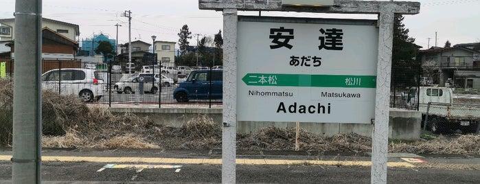 Adachi Station is one of JR 미나미토호쿠지방역 (JR 南東北地方の駅).
