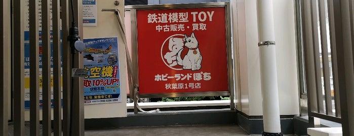 ホビーランドぽち 秋葉原1号店 is one of Locais curtidos por 高井.