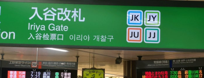 JR上野駅 入谷改札 is one of Masahiro'nun Beğendiği Mekanlar.