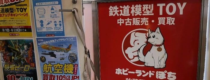 ホビーランドぽち 秋葉原1号店 is one of 高井'ın Beğendiği Mekanlar.