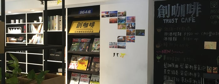 創咖啡 TRUST CAFÉ is one of 타이페이.