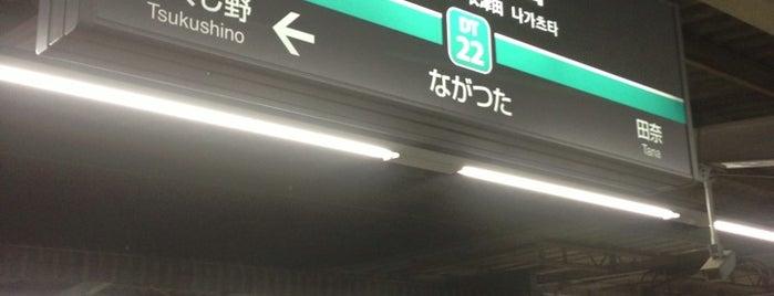東急田園都市線 長津田駅 (DT22) is one of Mikaさんのお気に入りスポット.