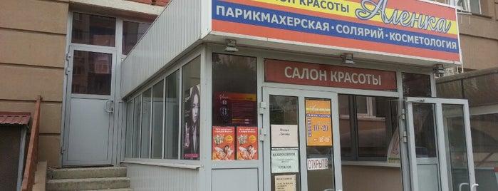 Салон красоты «Алёнка» is one of Princessa'nın Beğendiği Mekanlar.