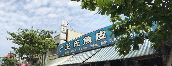 王氏魚皮 is one of Tainan.