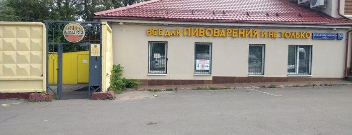 МирБир is one of Крафтовое пиво в Москве.