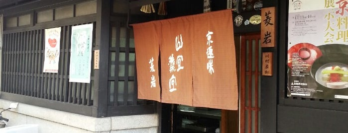 Kyoshumi Hisaiwa is one of Kyoto Casual Dining.