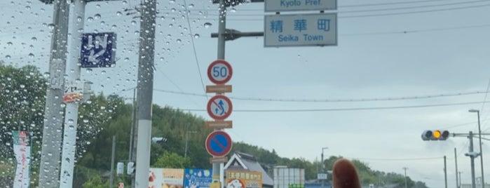 精華町 is one of Shigeo 님이 좋아한 장소.