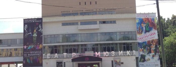 Театр мюзикла is one of Мусикиа.