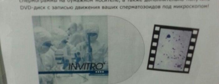 Инвитро is one of Lieux qui ont plu à Taia.