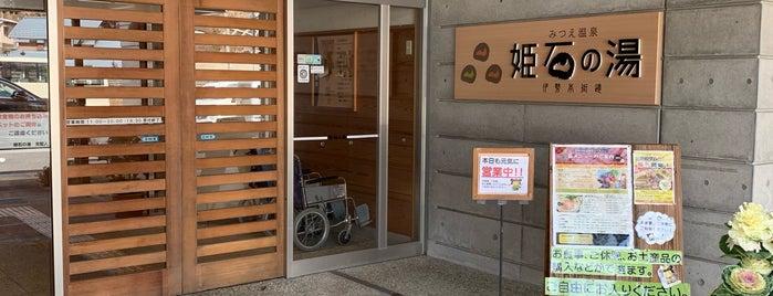みつえ温泉 姫石の湯 is one of 訪れた温泉施設.