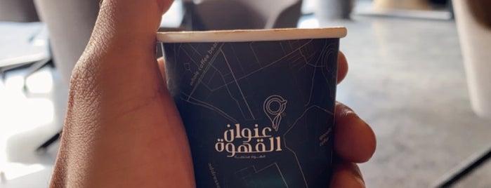 عنوان القهوة The Coffee Address is one of Foodie 🦅 님이 좋아한 장소.