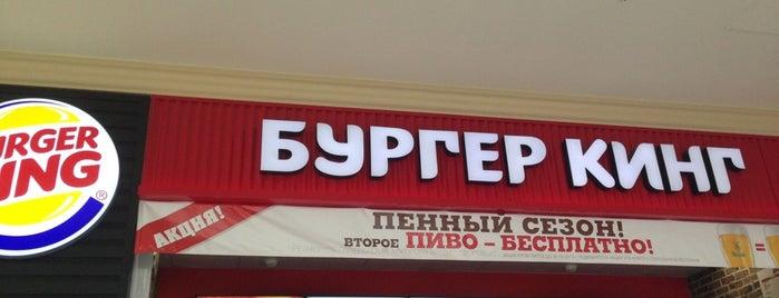 Burger King is one of Каждый день.