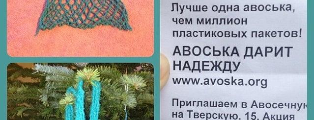 Авосечная is one of М..