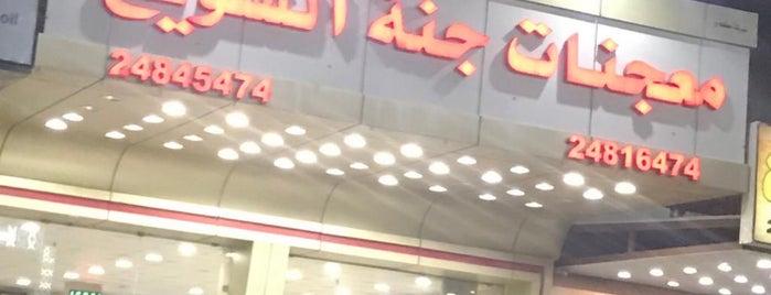فطاير جنة الشويخ is one of Kuwait 🇰🇼.