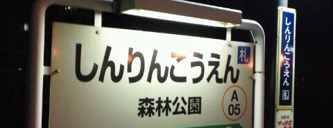 Shinrinkoen Station (A05) is one of JR 홋카이도역 (JR 北海道地方の駅).
