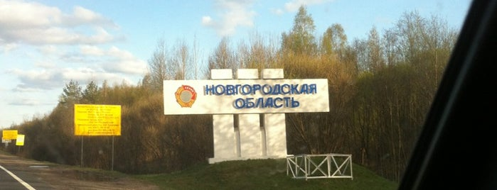 Novgorod Oblast is one of Posti che sono piaciuti a Татьяна.