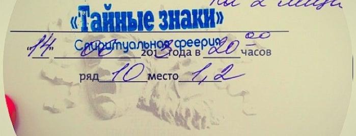 Театр Стаса Намина / Зелёный театр is one of Мусикиа.