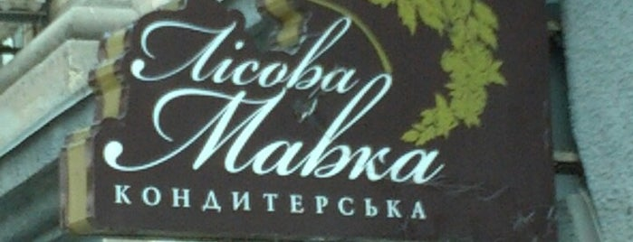 Лісова Мавка is one of Екатерина's Saved Places.