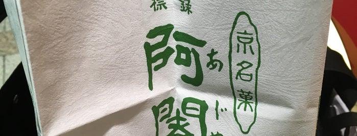 阿闍梨餅 満月 is one of Locais curtidos por ZN.
