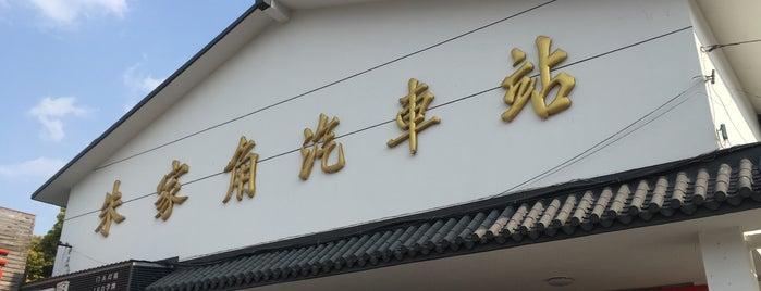 朱家角汽车站 is one of Posti che sono piaciuti a Michael.