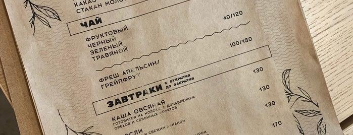 Кофе-нарушители is one of Сходить.