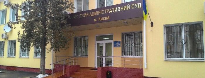 Окружний адміністративний суд м. Києва is one of Lugares favoritos de Julia.
