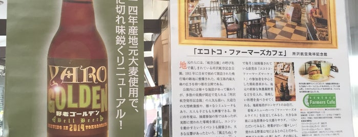 エコトコ・ファーマーズカフェ is one of Masahiroさんのお気に入りスポット.