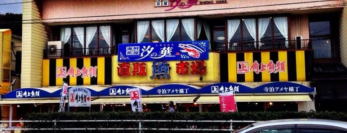 角上魚類 寺泊本店 is one of Masahiro : понравившиеся места.