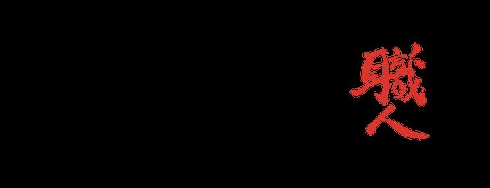 Shokunin is one of カルガリー.