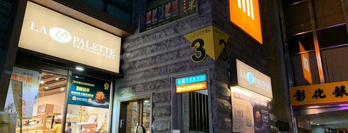 Mi Home Taipei is one of Tempat yang Disimpan ぜろ.