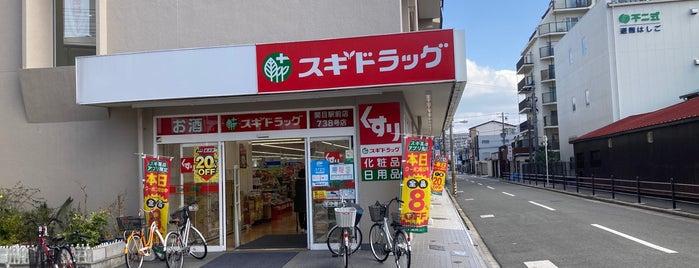 スギ薬局 関目駅前店 is one of 大阪市城東区.