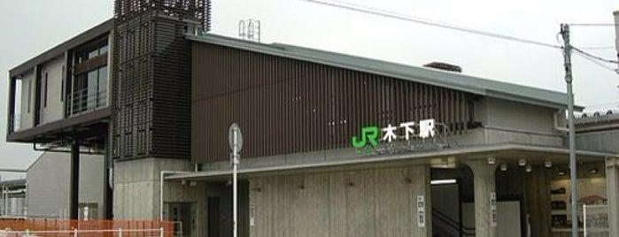 Kioroshi Station is one of JR 키타칸토지방역 (JR 北関東地方の駅).