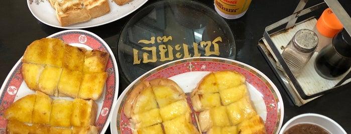 Eiah Sae is one of Bangkok.