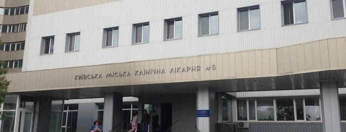 Київська міська клінічна лікарня №8 is one of Julia : понравившиеся места.